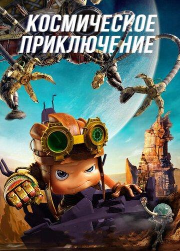 Космическое приключение (2017) смотреть онлайн бесплатно в ...