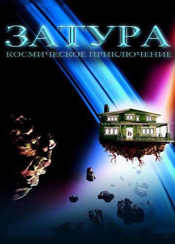 Затура: Космическое приключение (2005) смотреть онлайн ...