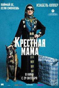 Крестная мама (2020)