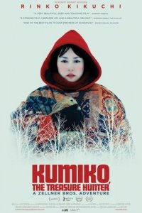 Кумико — охотница за сокровищами