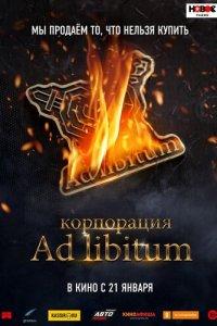 Корпорация Ad Libitum