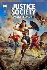 Общество справедливости: Вторая мировая война (2021)